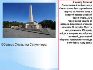 К началу Великой Отечественной войны город Севастополь был крупнейшим портом
