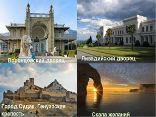 Ливадийский дворец Воронцовский дворец Город Судак. Генуэзская крепость. Ска