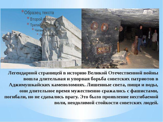 Легендарной страницей в историю Великой Отечественной войны вошла длительная...