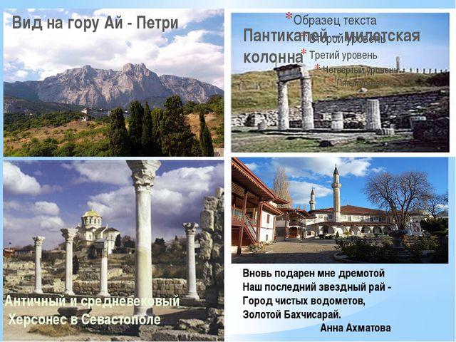 Вид на гору Ай - Петри Пантикапей – милетская колонна Античный и средневековы...