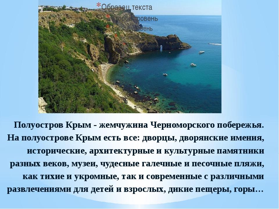 Полуостров Крым - жемчужина Черноморского побережья. На полуострове Крым есть...