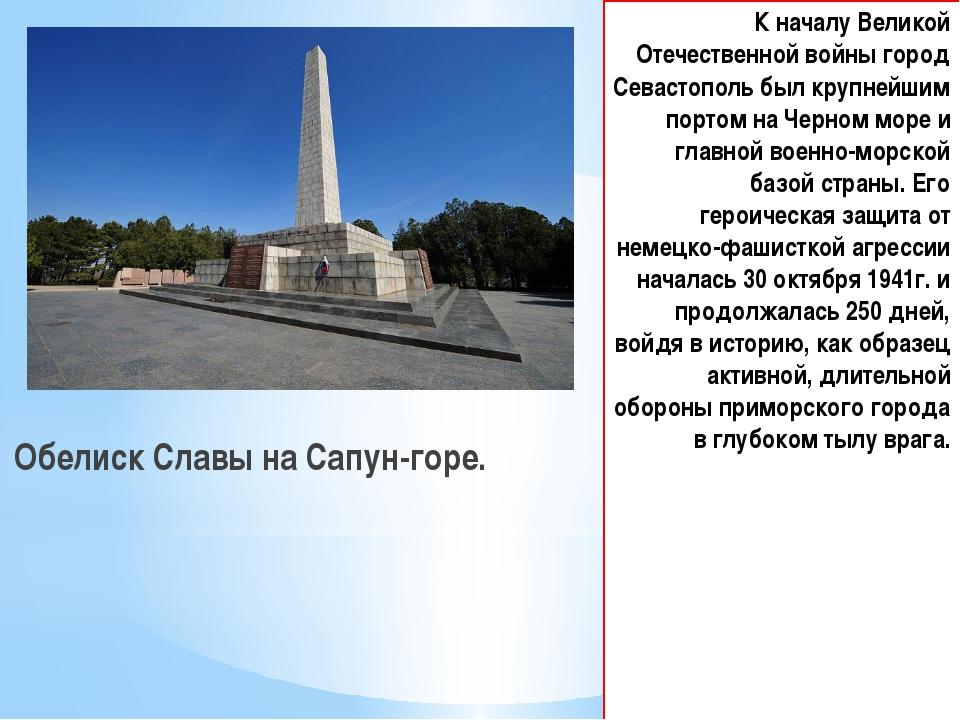 К началу Великой Отечественной войны город Севастополь был крупнейшим портом...