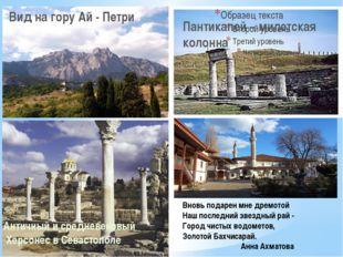 Вид на гору Ай - Петри Пантикапей – милетская колонна Античный и средневековы