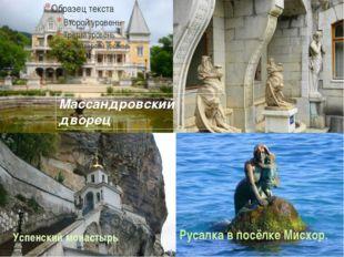 Массандровский дворец Русалка в посёлке Мисхор. Успенский монастырь