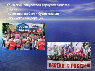 Крымский полуостров вернулся в состав России . Крым всегда был и будет часть