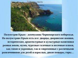 Полуостров Крым - жемчужина Черноморского побережья. На полуострове Крым есть