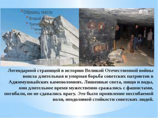 Легендарной страницей в историю Великой Отечественной войны вошла длительная