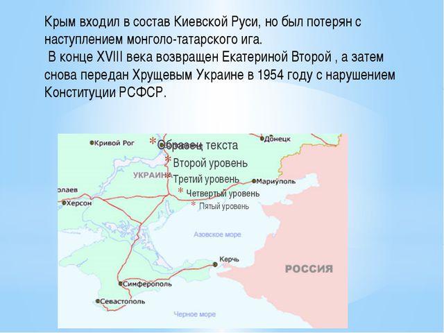 Крым входил в состав Киевской Руси, но был потерян с наступлением монголо-та...