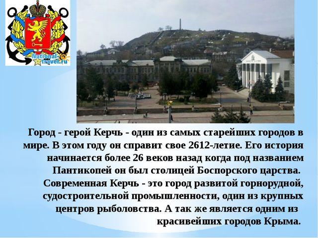 Город - герой Керчь - один из самых старейших городов в мире. В этом году он...