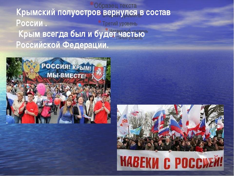 Крымский полуостров вернулся в состав России . Крым всегда был и будет часть...