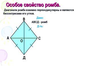 Особое свойство ромба. Диагонали ромба взаимно перпендикулярны и являются бис
