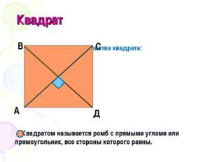 Квадрат Свойства квадрата: 1) 2) 3) Квадратом называется ромб с прямыми угла