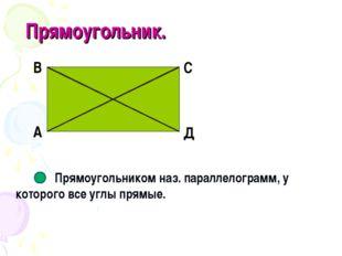 Прямоугольник. Прямоугольником наз. параллелограмм, у которого все углы прям