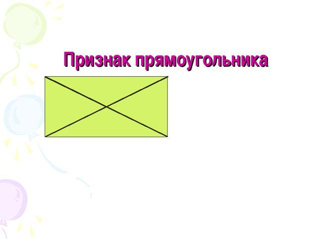 Признак прямоугольника