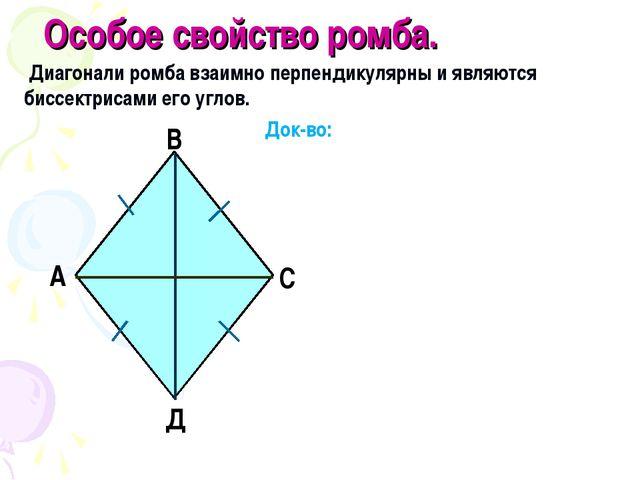 Особое свойство ромба. Диагонали ромба взаимно перпендикулярны и являются бис...