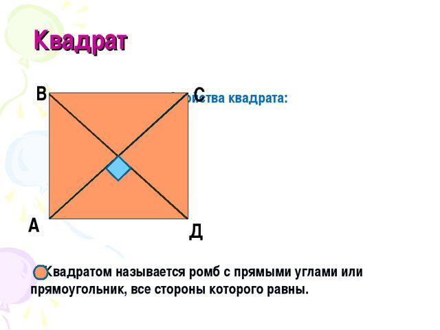 Квадрат Свойства квадрата: 1) 2) 3) Квадратом называется ромб с прямыми угла...