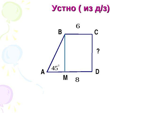 Устно ( из д/з) А B С ? D M