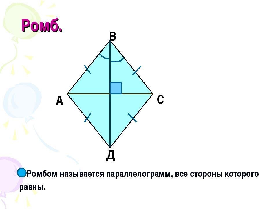 Ромб. Ромбом называется параллелограмм, все стороны которого равны. А В С Д