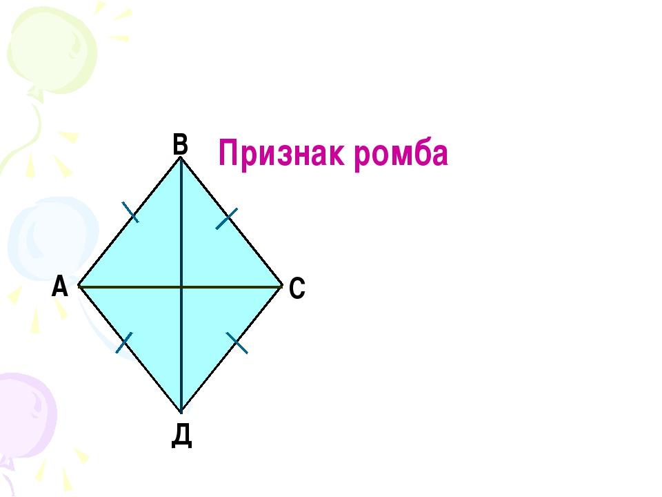 Признак ромба А В С Д