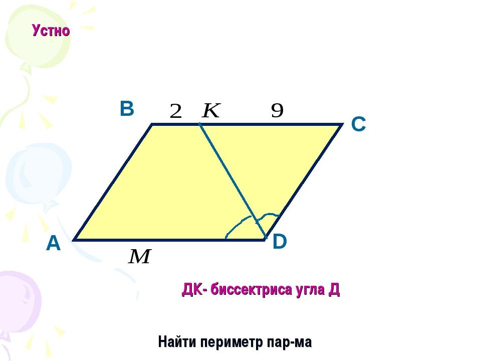 Устно А В С D ДК- биссектриса угла Д Найти периметр пар-ма