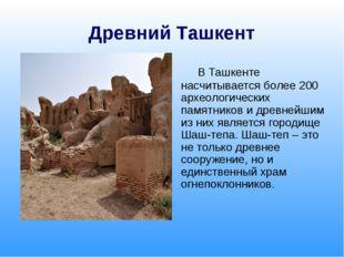 Древний Ташкент В Ташкенте насчитывается более 200 археологических памятников