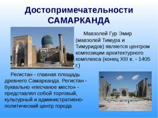 Достопримечательности САМАРКАНДА Мавзолей Гур Эмир (мавзолей Тимура и Тимурид