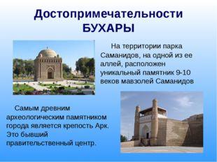 Достопримечательности БУХАРЫ На территории парка Саманидов, на одной из ее ал