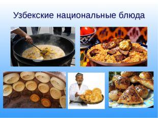 Узбекские национальные блюда
