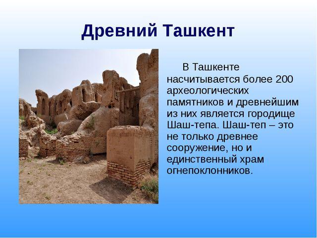 Древний Ташкент В Ташкенте насчитывается более 200 археологических памятников...