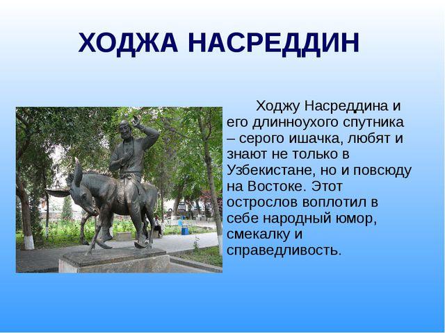 ХОДЖА НАСРЕДДИН Ходжу Насреддина и его длинноухого спутника – серого ишачка,...