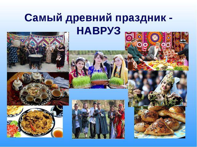 Самый древний праздник - НАВРУЗ