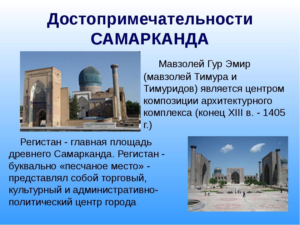 Достопримечательности САМАРКАНДА Мавзолей Гур Эмир (мавзолей Тимура и Тимурид...