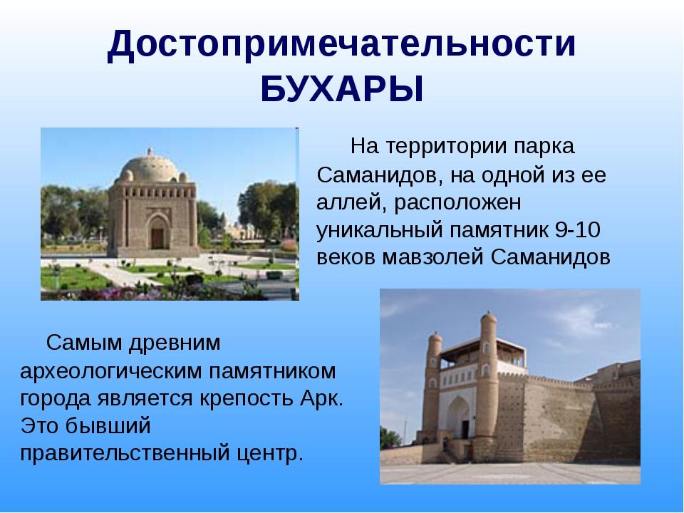 Достопримечательности БУХАРЫ На территории парка Саманидов, на одной из ее ал...