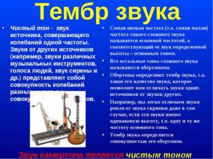 Тембр звука Чистый тон - звук источника, совершающего колебаний одной частоты