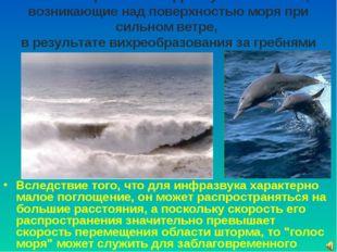 """""""Голос моря"""" - это инфразвуковые волны, возникающие над поверхностью моря при"""