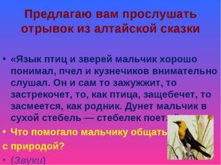 Предлагаю вам прослушать отрывок из алтайской сказки «Язык птиц и зверей маль