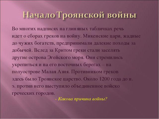 Во многих надписях на глиняных табличках речь идет о сборах греков на войну....