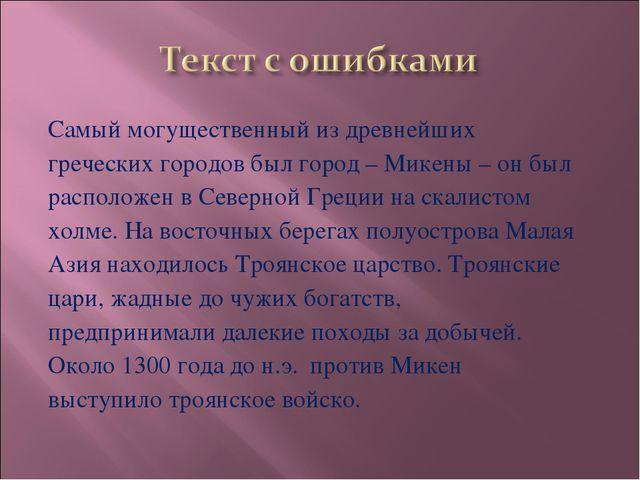 Самый могущественный из древнейших греческих городов был город – Микены – он...