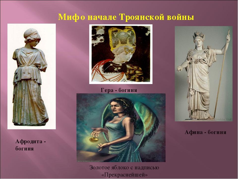 Миф о начале Троянской войны Афродита - богиня Гера - богиня Афина - богиня З...