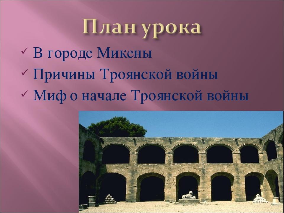 В городе Микены Причины Троянской войны Миф о начале Троянской войны