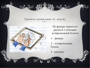 На фанеру переносят рисунок с помощью копировальной бумаги 1 – фанера 2 – коп