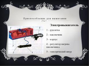 Приспособление для выжигания Электровыжигатель 1 – рукоятка 2 – наконечник 3