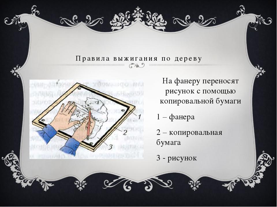На фанеру переносят рисунок с помощью копировальной бумаги 1 – фанера 2 – коп...