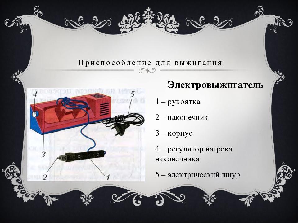 Приспособление для выжигания Электровыжигатель 1 – рукоятка 2 – наконечник 3...