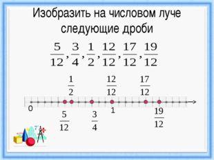 Изобразить на числовом луче следующие дроби 0 1