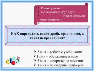 Равное участие Не перебивать друг друга Индивидуальная ответственность Однов