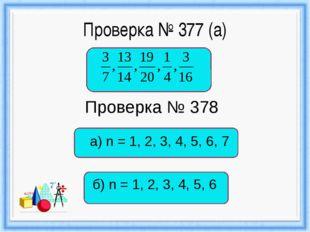 Проверка № 377 (а) Проверка № 378 а) n = 1, 2, 3, 4, 5, 6, 7 б) n = 1, 2, 3,
