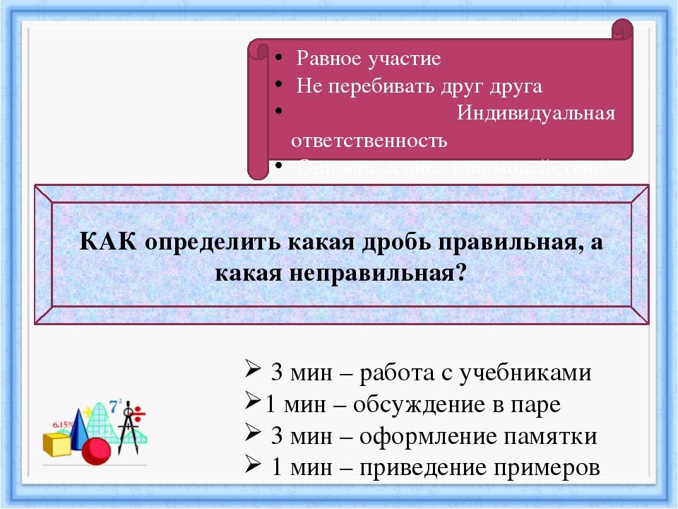 Равное участие Не перебивать друг друга Индивидуальная ответственность Однов...