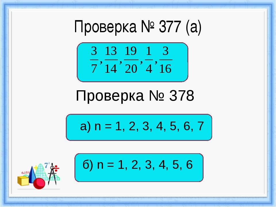 Проверка № 377 (а) Проверка № 378 а) n = 1, 2, 3, 4, 5, 6, 7 б) n = 1, 2, 3,...