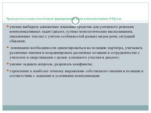 Уроки русского языка способствуют формированию таких коммуникативных УУД, ка